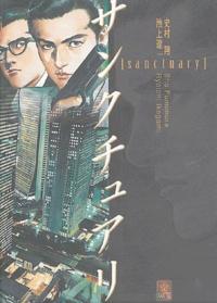 Shô Fumimura et Ryoichi Ikegami - Sanctuary Coffret Tomes 1 à 3.