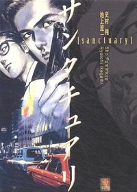 Shô Fumimura et Ryoichi Ikegami - Sanctuary  : Coffret tomes 4 à 6.