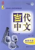 Shouce Jiaochi et Michel Bertaux - Le chinois contemporain - Le manuel du professeur.