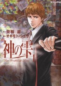Shu Okimoto - Les Gouttes de Dieu Tome 1 : Kami no shizuku - Edition japonaise.