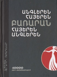 SIGEST - Dictionary English-Armenian.