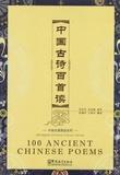 Sinolingua - 100 Ancient Chinese Poems. 1 CD audio