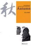 Sinolingua - Autumn. 1 CD audio