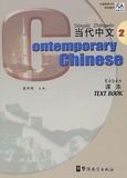 Sinolingua - Contemporary Chinese - Textbook 2.