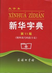 Sinolingua - Dictionnaire chinois.