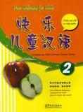 Sinolingua - Fun Chinese for Kids 2.