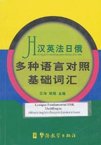 Deedr.fr Lexique Fondamental HSK Multilingue - Chinois ; anglais ; français ; japonais ; russe Image