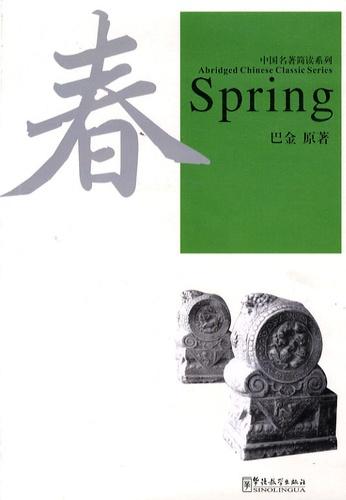Sinolingua - Spring. 1 CD audio