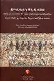 Siyan Jin et Robert Lechemin - Sutra sur les mérites des voeux originels des sept bouddhas dont le maître de médecine lumière de l'aigue-marine.