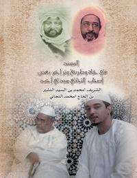 Mohammadien editions Héritage - Al-Masnad - vie, voie et biographies de certains compagnons du Shaykh Tijani (ARABE).