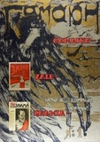 Books on Demand - Gamaiun and plamia and zalp - Satirical journals.