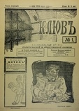 Books on Demand - Kliuv and dikar - Satirical journals of the first russian revolution.