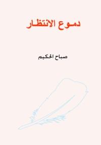 Sabah Al hakim - Les larmes de l'attente - Premier divan de Sabah al-Hakim.