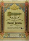Nikolaï Rimsky-Korsakov - Svitezianka - Kantata dlia soprano i tenora solo smeshannago khora i orkestra.