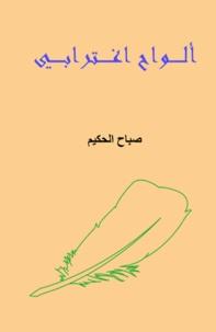 Sabah Al hakim - Tableaux de mon chagrin.