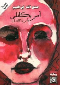 Sonallah Ibrahim - Amrikanli : amri kan li.