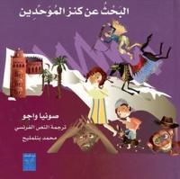 Sonia Ouajjou - A la recherche du tresor des almohades - Edition en arabe.