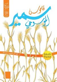 Qamouss Samir al-Mawssouii.pdf