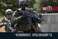Speed Action Surprise - Das Kommando Spezialkräfte.