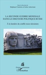 Stéphane Courtois et Galia Ackerman - La Seconde Guerre mondiale dans le discours politique russe - A la lumière du conflit russo-ukrainien.