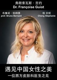 Stéphanie Cheng et Bai Xue - 遇见中国女性之美 - 一位西方皮肤科医生之见.