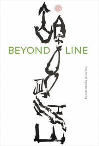 Stephen Little - Beyond line - The art of korean writing.
