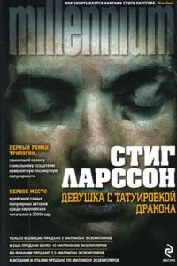 Devuska s tatuirovkoj drakona (Les Hommes qui naimaient pas les femmes).pdf