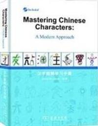 Su liqun David - Mastering chinese characters: modern approach.