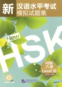 New HSK - Level 6.pdf