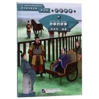 Xianchun Chen - Sun Bin de Gushi / The Story of Sun Bin (Niv. 3) - Graded Readers for Chinese Language Learners.