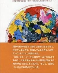 Tadanori Yokoo - Incomplete.