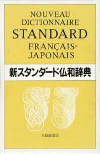 Artinborgo.it NOUVEAU DICTIONNAIRE STANDARD FRANCAIS-JAPONAIS Image