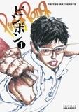 Taiyou Matsumoto - Ping Pong Tome 1 : .