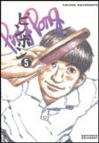 Taiyou Matsumoto - Ping Pong Tome 5 : .