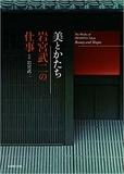 Takeji Iwamiya - Beauty and shapes - The works of Iwamiya Takeji. Edition en anglais-espagnol-japonais.