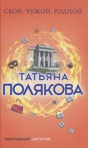 Tatiana Poliakova - Svoj, chuzhoj, rodnoj (Propre, étrange, natif).
