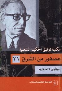 Tawfeek Al-Hakeem - Osfour Mina Assharq - Edition en arabe.