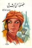 Tawfiq Al-Hakim - L'Oiseau d'Orient - Edition en langue arabe.