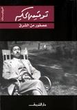 Tawfiq Al-Hakim - Ousfour mina alcha.