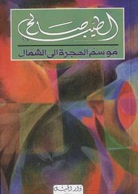 Deedr.fr Maoussim al-hijra il al-sahwal - Edition en arabe Image