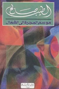 Tayeb Salih - Mawsem alhoujra ila alchamal.