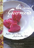 Tessa Kiros - Mon carnet gourmand - Finlande - Grèce - Chypre - Afrique du Sud - Italie.