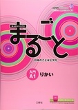 The Japan Foundation - Marugoto: Japanese Languages and Culture - Starter A1 - Coursebook for Communicative Language Competences.