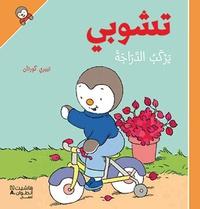 Tchoupi yarkab aldarrajah.pdf