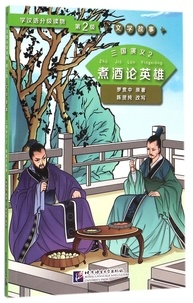 Guanzhong Luo - Three Kingdoms 2: Discussing Heroes While Drinking Wine (Niveau 2) (Chinois - Anglais) - Graded Readers for Chinese Language Learners (Literary Stories).