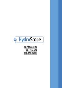 Tigrane Hadengue - HydroScope russe - Russian Edition.