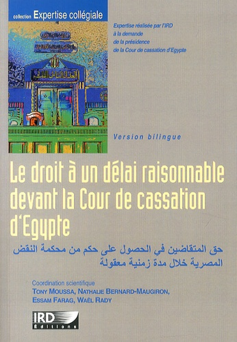 Tony Moussa et Nathalie Bernard-Maugiron - Le droit à un délai raisonnable devant la Cour de cassation d'Egypte. 1 Cédérom