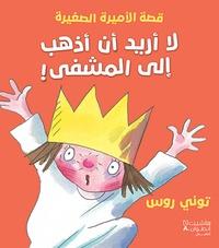Tony Ross - La 'uridu 'an 'adhhab 'ila al mashfa !.