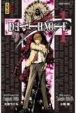 Tsugumi Ohba et Takeshi Obata - Death Note Tome 1 : .