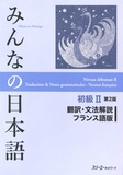 Tsuruo Yoshiko et Ishizawa Hiroko - Minna no Nihongo niveau débutant 2 - Traduction & Notes Grammaticales - Version française.